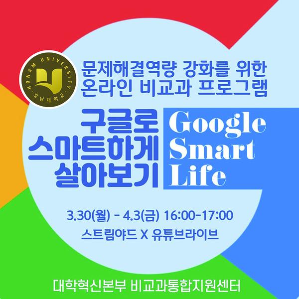호남대 대학혁신본부 비교과통합지원센터 '구글로 스마트하게 살아보기' 진행